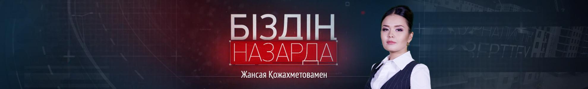 Bizdin_nazarda