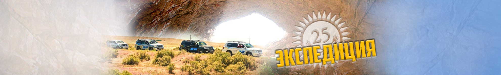 expedition_baner_mini
