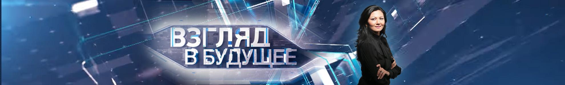 vzglyad-banner