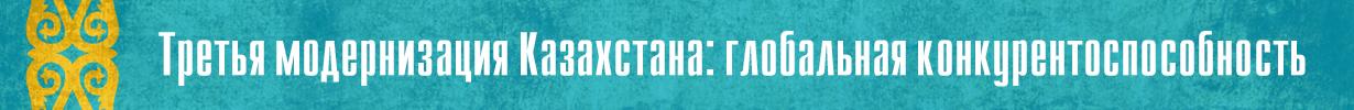 Третья модернизация Казахстана: глобальная конкурентоспособность