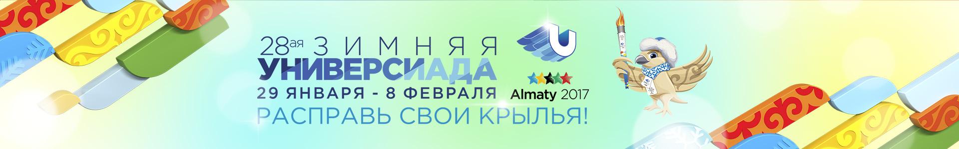 universiada-ru-banner