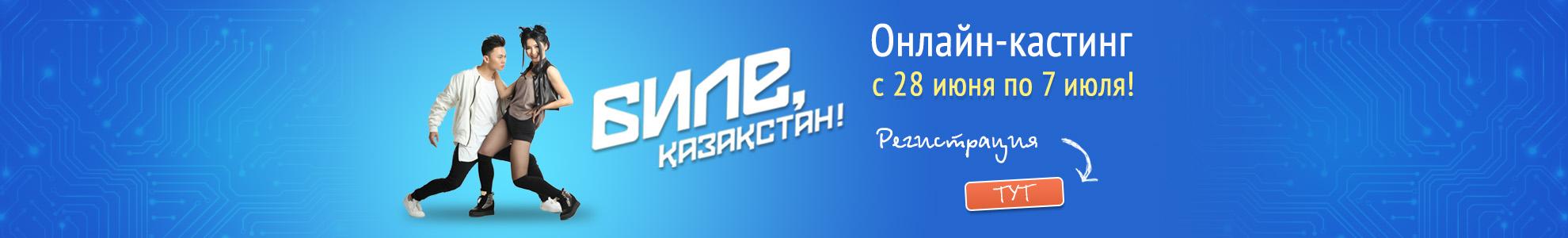 bile_kaz_ru