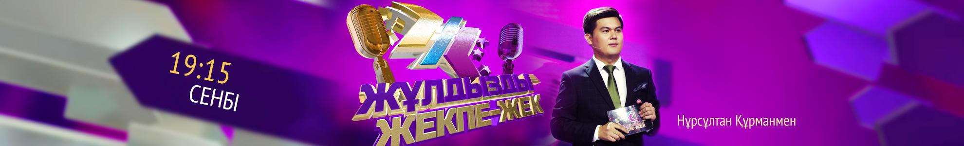 Zhekpe-zhek_glav