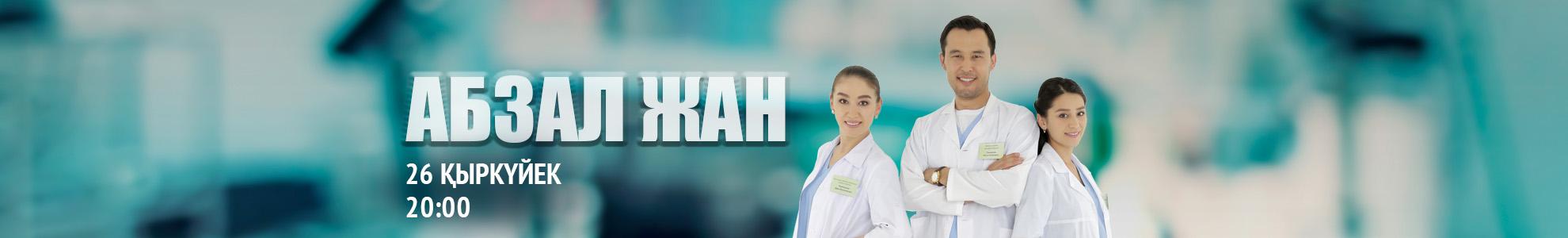 abzal-glav-kz