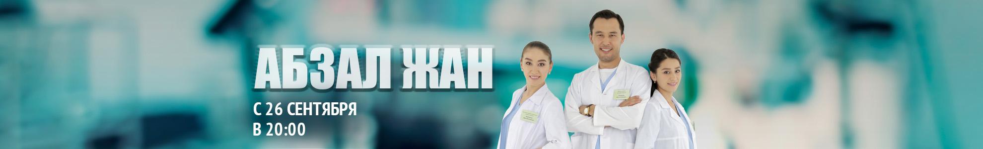 abzal-glav-ru