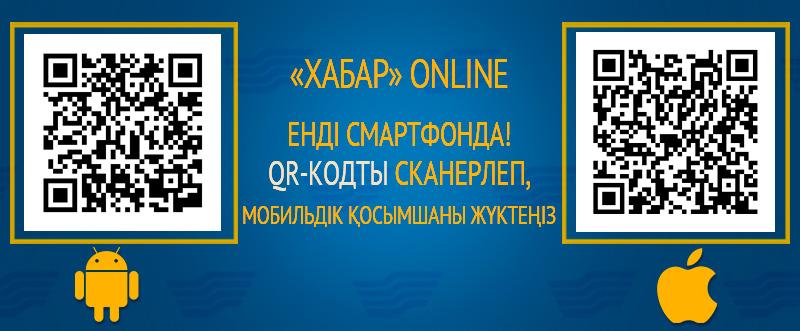 Хабар онлайн на Android и iOS