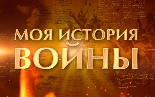 «Моя история войны»