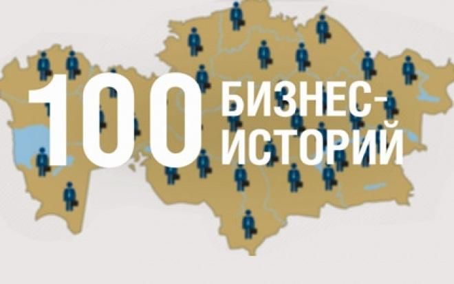 «100 бизнес-тарихы»