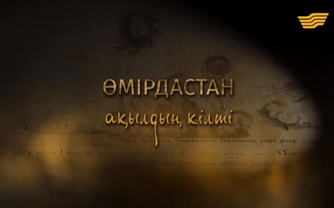 «Ақылдың кілті. Өмірдастан»