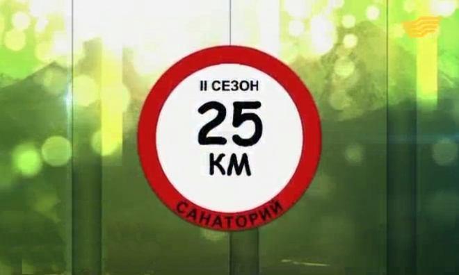 «25 шақырым 2»