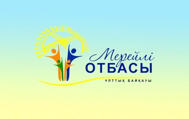 «Мерейлі отбасы - 2016». Күнделіктер