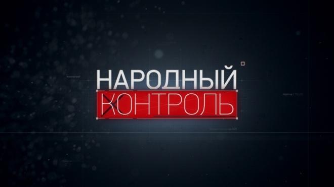 «Народный контроль»