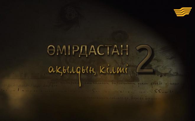 «Ақылдың кілті. Өмірдастан-2»