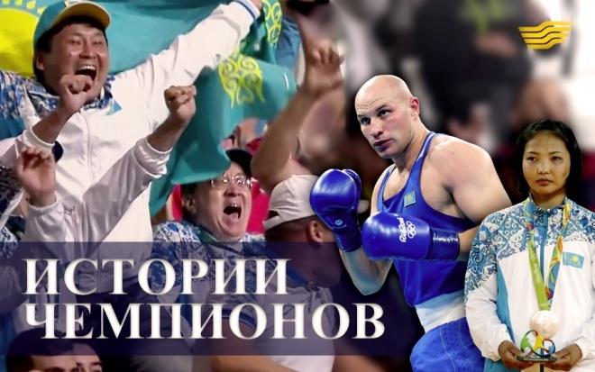 «Истории чемпионов»