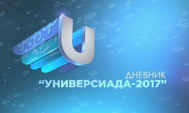 «Универсиада-2017». Дневники