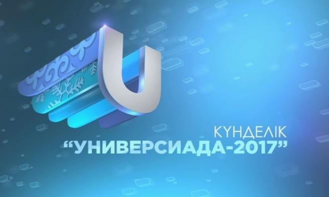 «Универсиада-2017». Күнделіктер