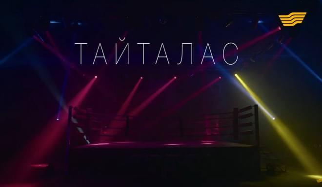 «Тайталас»