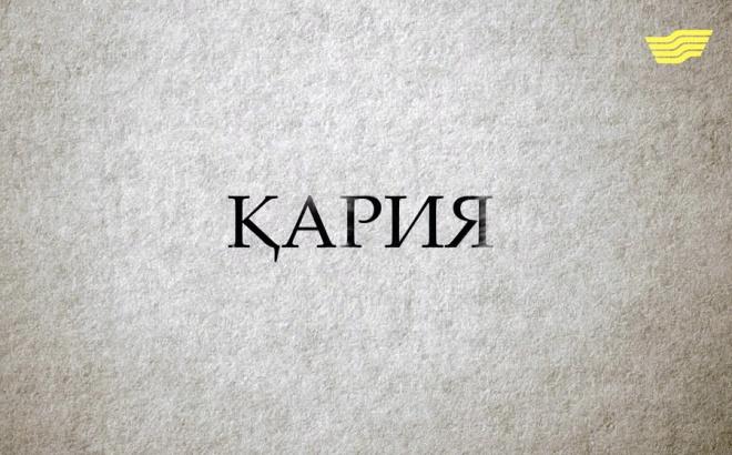 «Қария»