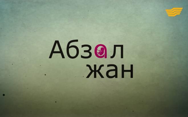 «Абзал жан»