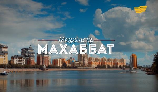 «Мезгілсіз махаббат»