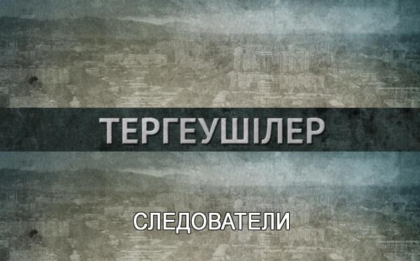 «Тергеушілер»