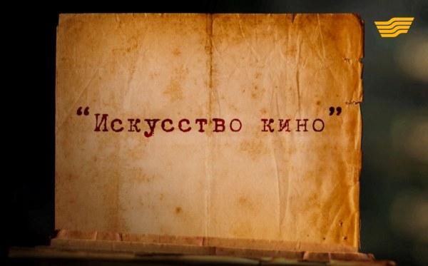 «Искусство кино»