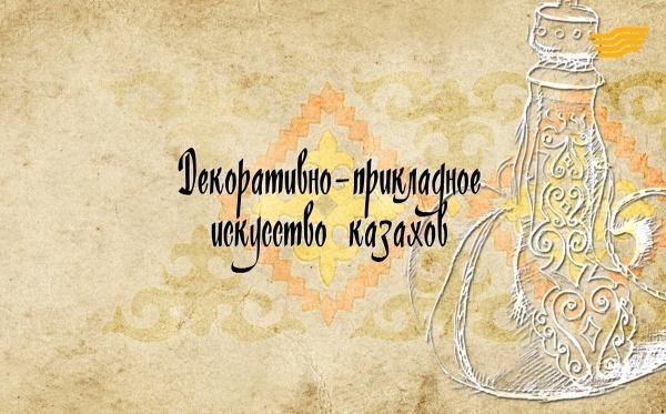 «Декоративно - прикладное искусство казахов»