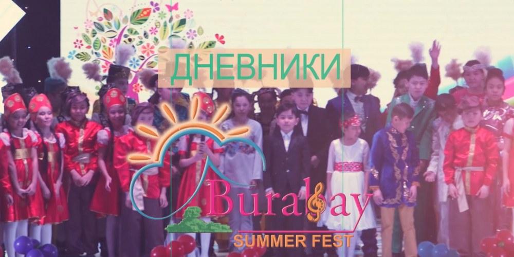 Дневник «Burabay Summer Fest»