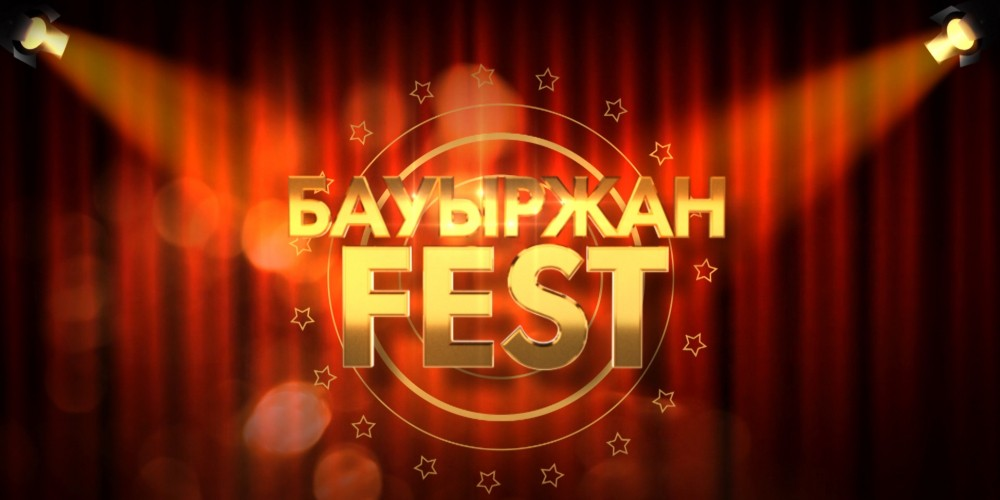 «Бауыржан Fest»