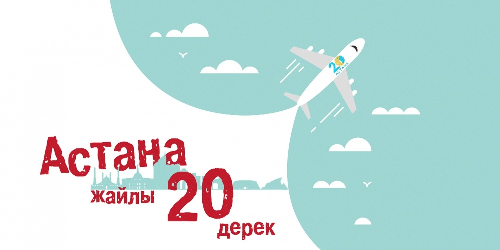 «Астана жайлы 20 дерек»