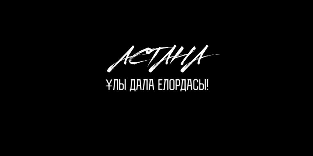 Журнал. «Астана - ұлы дала елордасы!»