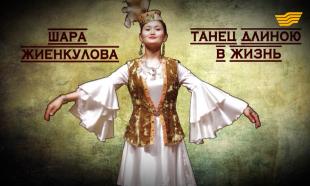 «Тайны и судьбы великих казахов». Шара Жиенкулова
