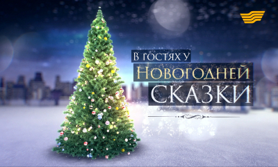 «В гостях у новогодней сказки» документальный фильм