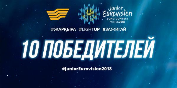 Детское Евровидение 2018: Объявлены имена финалистов