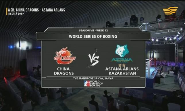 «China Dragons – Astana Arlans» всемирная серия бокса