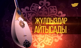 «Жұлдыздар айтысады!». 1 часть. 2016