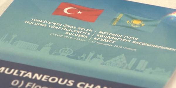 «Большая политика». Взаимодействие: Астана-Анкара
