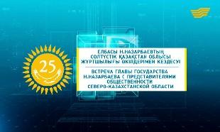 Специальный выпуск. Встреча Главы Государства Н.Назарбаева с общественностью СКО