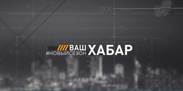 Новый сезон стартует на телеканале «Хабар»!