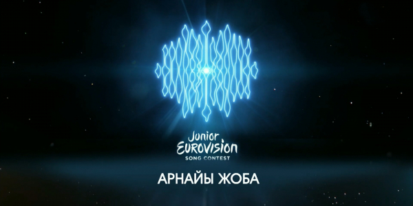 Арнайы шығарылым. «Junior Eurovision Song Contest 2018»