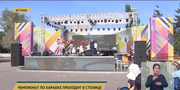Чемпионат по караоке проходит в Астане