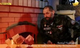«Одна судьба». Наставник по патриотическому воспитанию Леонид Галицын