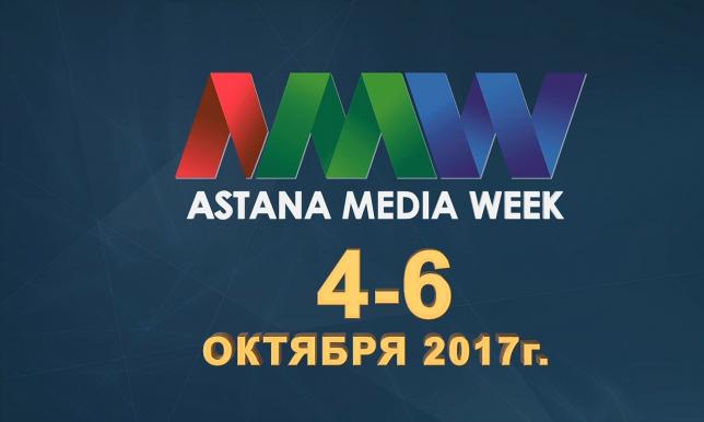 Представители ведущих международных и казахстанских СМИ соберутся в Астане