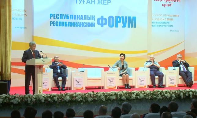 Республиканский форум земляков «Туған жер» впервые прошел в Казахстане