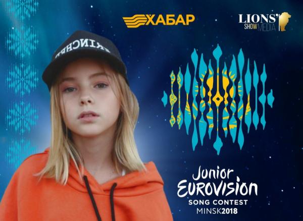 Данэлия Тулешова «Junior Eurovizion 2018» байқауында Қазақстан намысын қорғайды