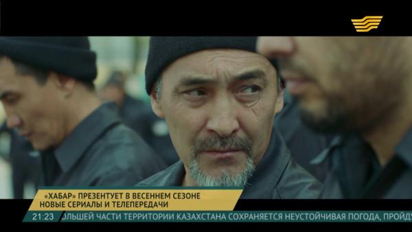 «Хабар» презентует в весеннем сезоне новые сериалы и телепередачи