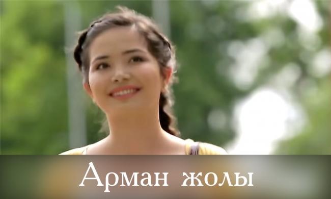 «Арман жолы» мюзиклі