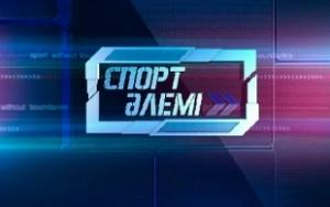 «Спорт әлемі». «Астана арландарының» азуы қатты ма?
