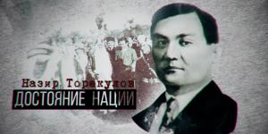 «Тайны. Судьбы. Имена». Назир Торекулов
