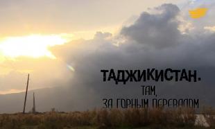 «Бюро расследований». Таджикистан. Там, за горным перевалом